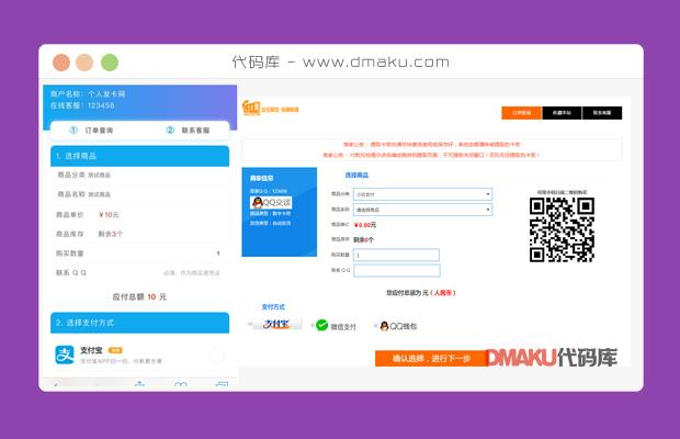 自助发卡平台PHP个人自动发卡网