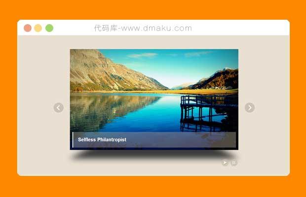 jquery3D图片滑块效果 立体图片滑块插件