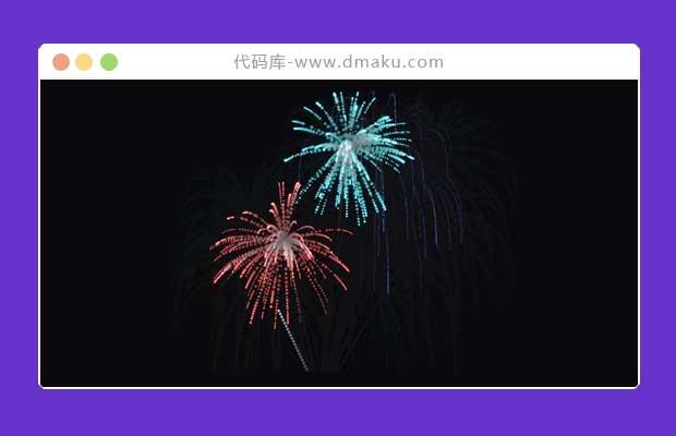 html5+canvas全屏烟花动画特效_html5动画_html5特效_jquery烟花动画