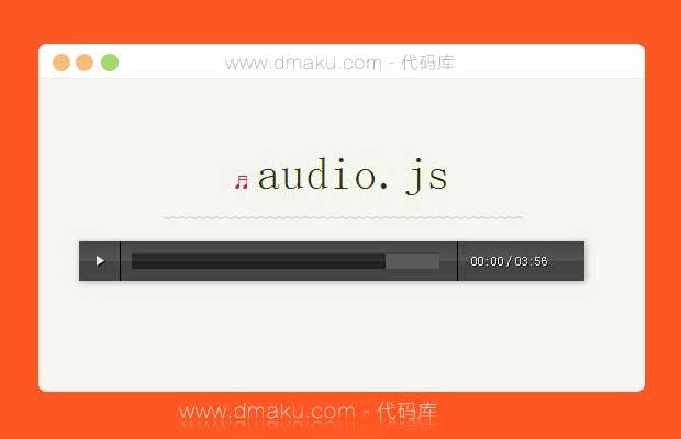 js音频插件audio.js|jquery音频插件