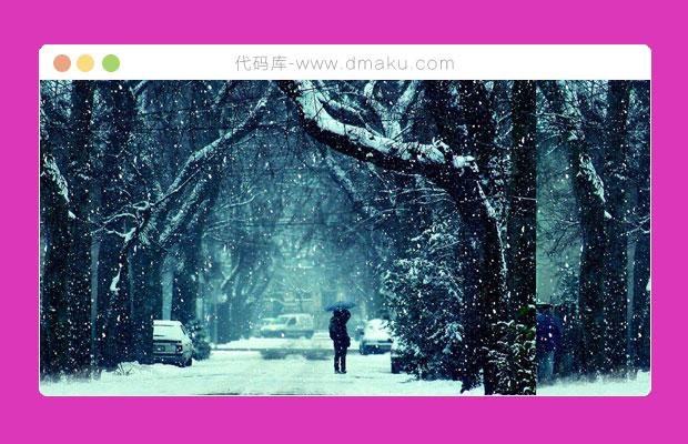 html5背景特效 canvas制作3D逼真冬天雪景雪花飘洒动画特效_html5背景特效