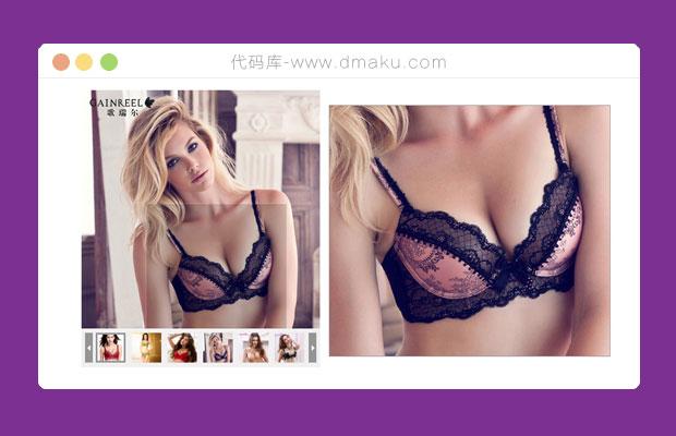 jQuery网站商品图片放大镜效果