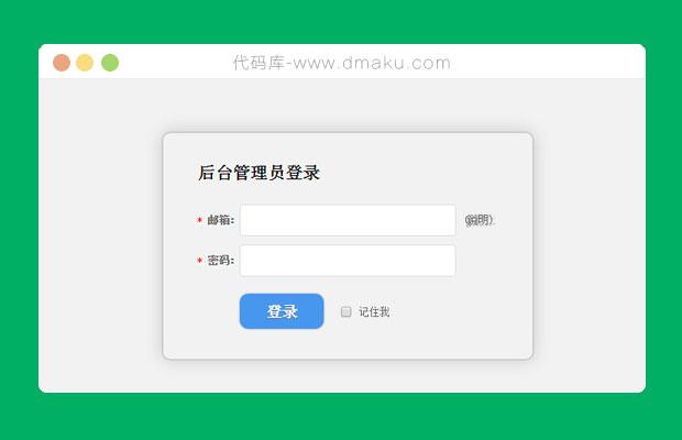 html后台登录模板带表单验证带弹出层提示页面下载_登录html模板