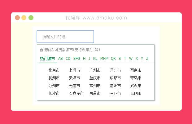 中国各大城市和省市县区快速选择js插件