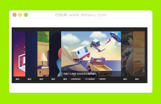 jQuery图片切换横向手风琴动画