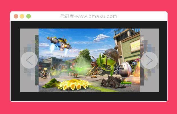 jQuery层叠式动感特效幻灯片焦点图轮播图切换插件