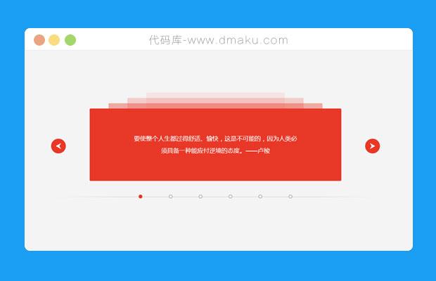 jQuery層疊文字切換焦點圖動畫