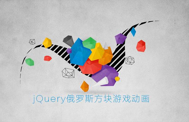 jQuery俄罗斯方块游戏动画