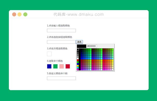 jQuery灵活高效的颜色拾取拾色器插件