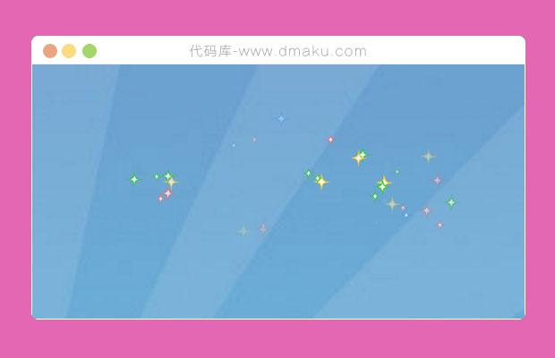 JavaScript鼠标跟随星星飘落动画