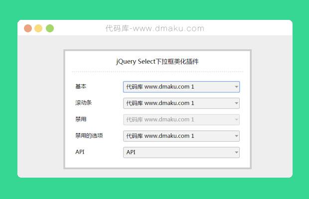 jQuery美化版下拉框Select樣式