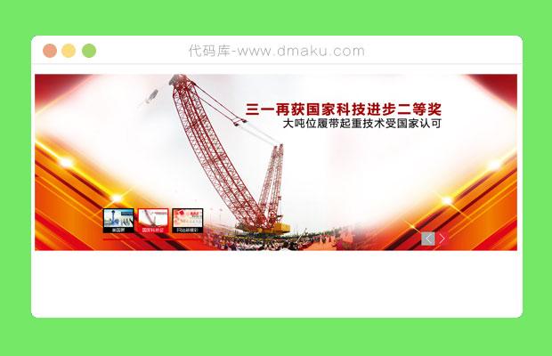 jQuery带缩略图的宽屏幻灯片滚轮图焦点图插件
