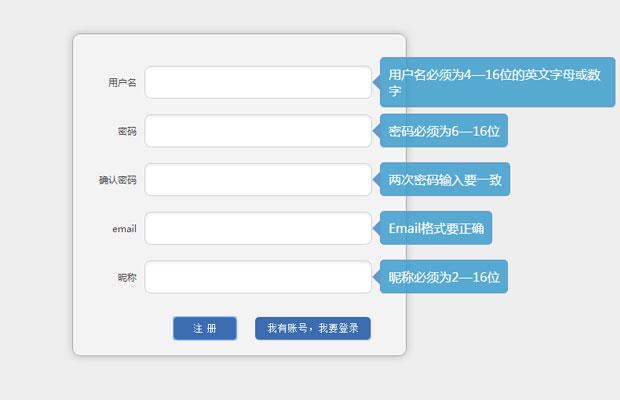 jQuery登录表单验证的注册表单