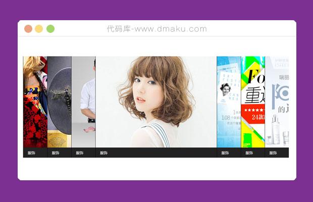 jQuery横向手风琴图片展示动画