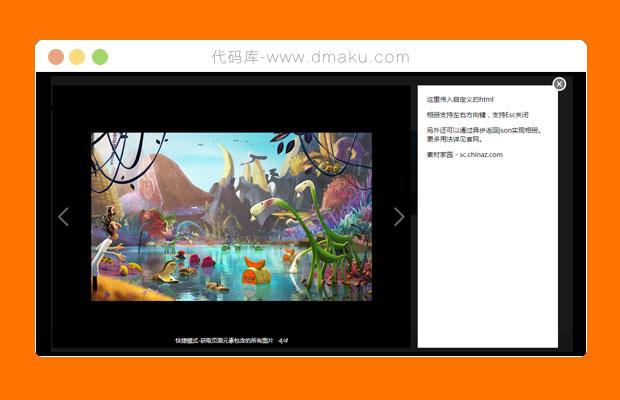 jquery仿QQ空间图片浏览代码