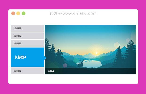 Tab切换图片滑块焦点图插件