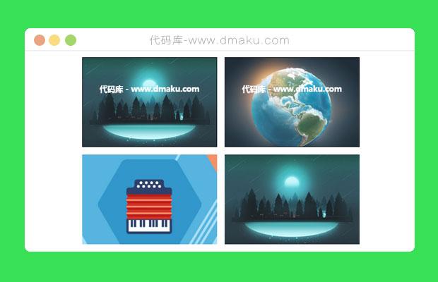 超炫酷CSS3图片动画