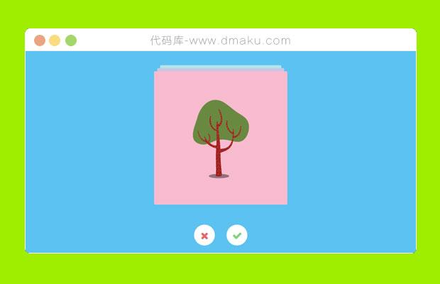 14款CSS3图片层叠切换动画_css3图片特效