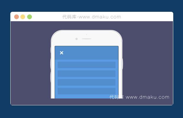 基于HTML5和SVG的手机菜单动画