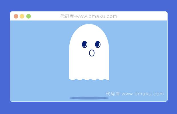 纯CSS3实现幽灵漂浮动画