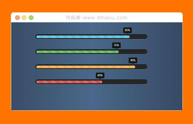 CSS3彩色进度条加载动画