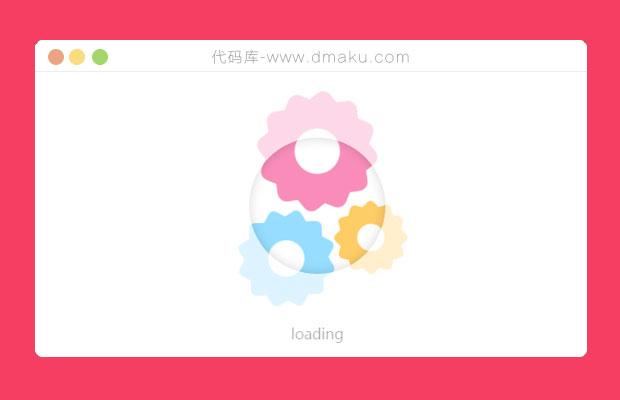 CSS3齿轮Loading加载动画