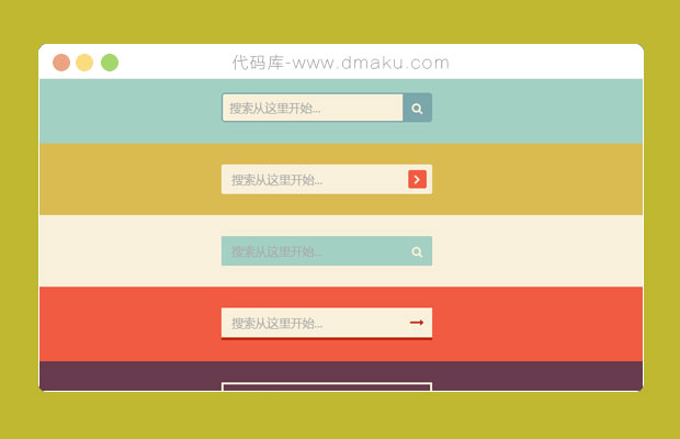 css3搜索框特效樣式