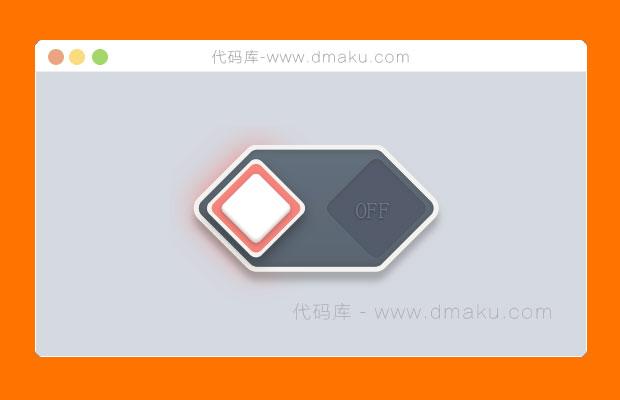 HTML5+XML創意開關切換按鈕