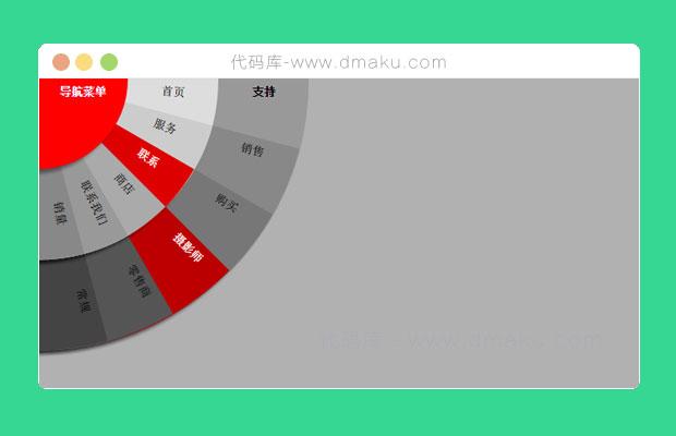 CSS3扇形动画菜单