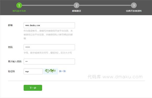 HTML5选项卡带步骤的注册表单