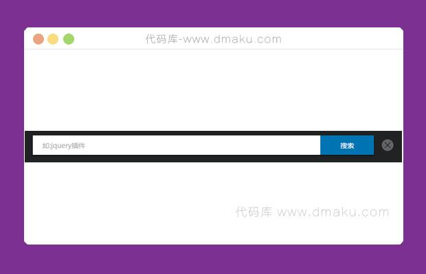 jquery可显示关闭的搜索框