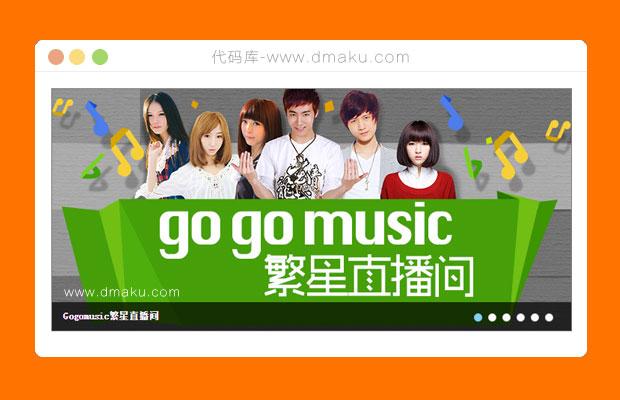 jquery音乐网站幻灯片焦点图