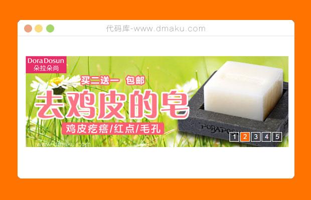 迷你广告banner焦点图幻灯轮播代码