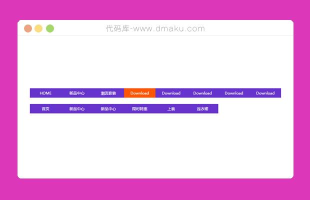 CSS3鼠标悬停中英文切换水平导航菜单