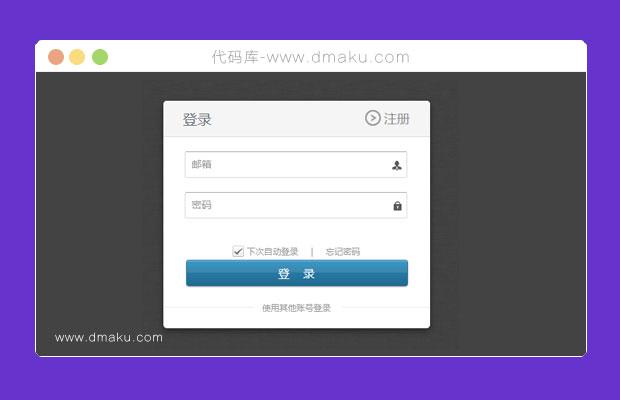 登录注册模板带自动验证忘记密码响应式模板界面