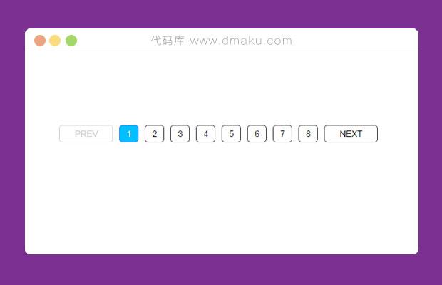 jquery分页插件分页样式