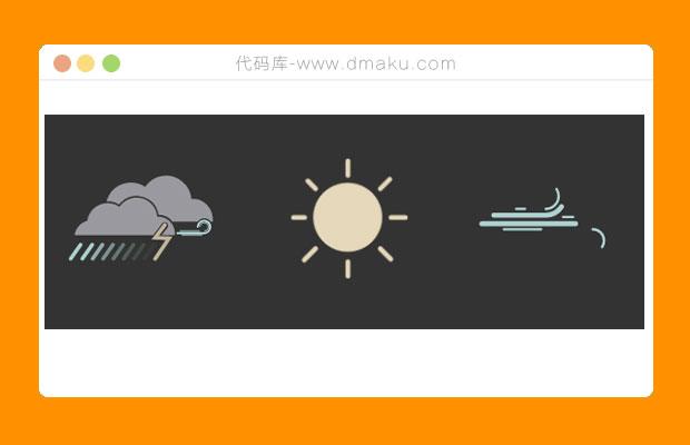 HTML5/SVG天气预报图标动画效果