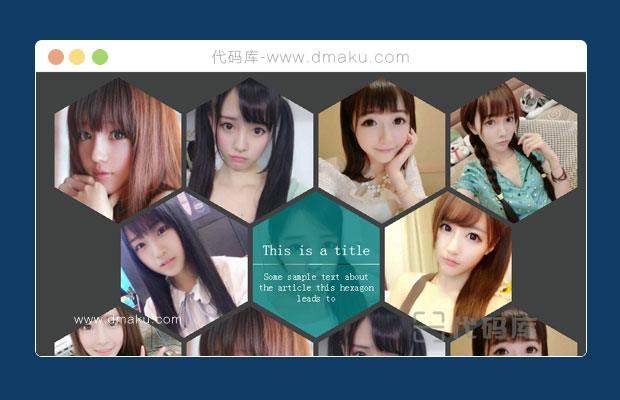 CSS3六边形网格布局图片样式代码