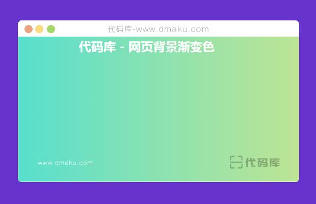 jQuery网页背景渐变色动画过渡切换特效