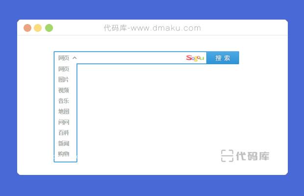 多功能下拉搜索框代码样式