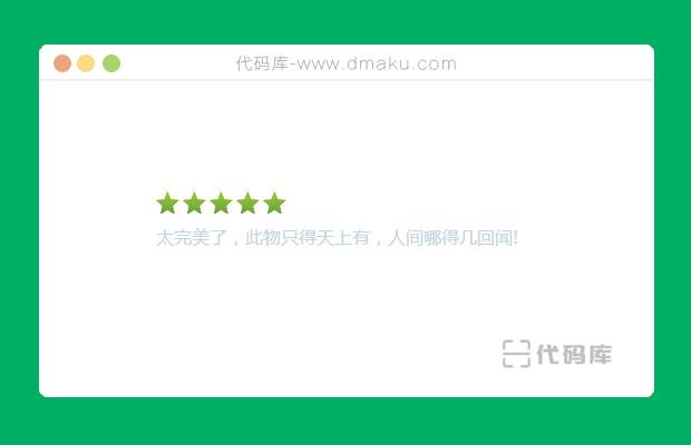 动态星星评分jquery插件代码