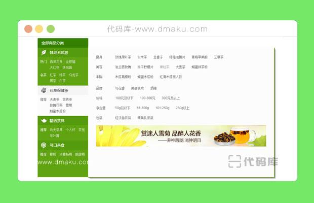 蔬菜水果商城分类菜单导航代码
