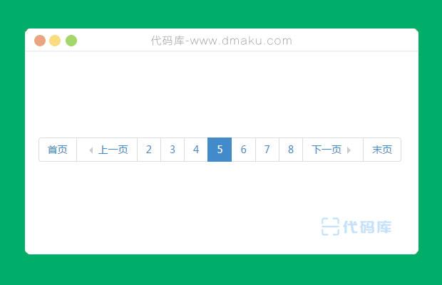 bootstrap中文网页分页插件代码