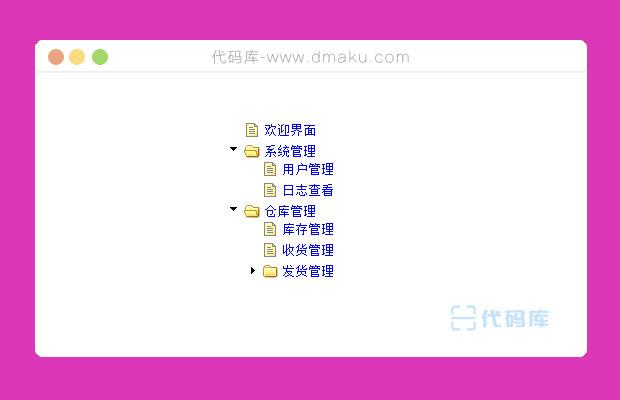 jquery简单的分类树形菜单代码