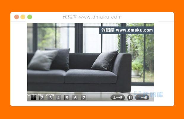 flash七屏广告轮换焦点图