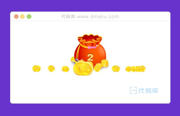 jQuery抽奖金币效果代码