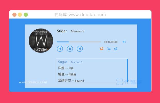 HTML5列表式音乐播放器SMusic