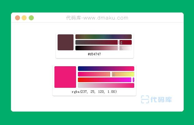 jQuery颜色选择器拾色器插件