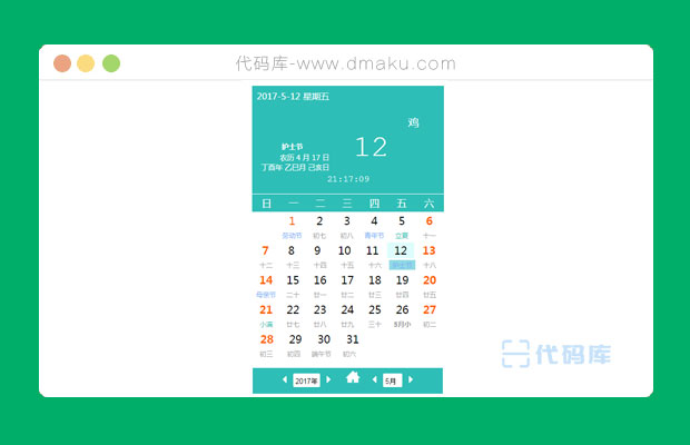 js万年历|带农历|时间日期插件代码