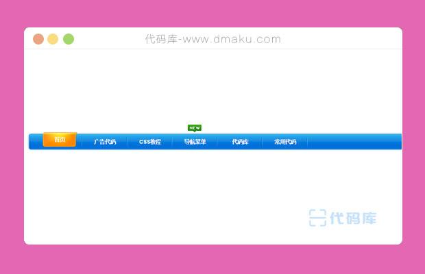 html藍色水平導航菜單代碼